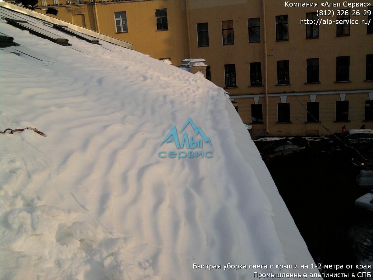 Уфа уборка снега с крыш